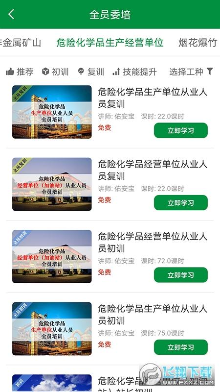 佑安宝app1.0.8安卓版截图0