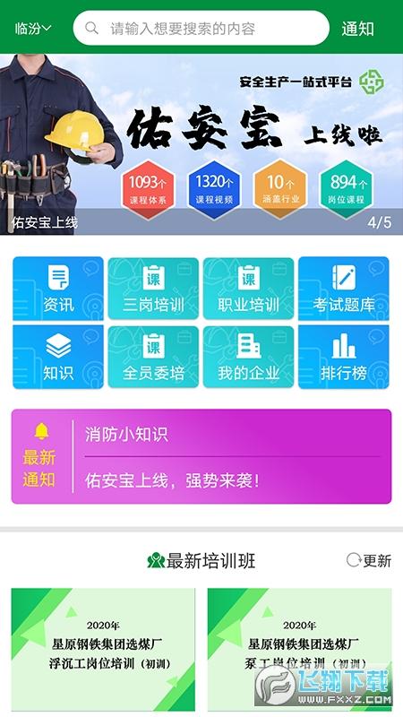 佑安宝app1.0.8安卓版截图1
