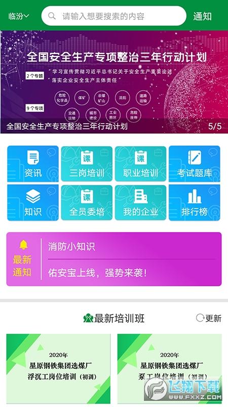 佑安宝app1.0.8安卓版截图3
