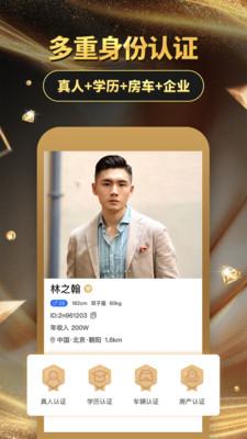 铂金交友app