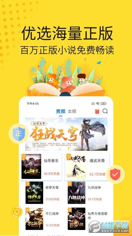 黄豆小说app1.0.0.0安卓版截图1