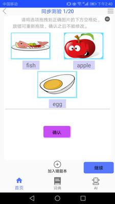 青少版新概念英语app1.0.6安卓版截图0