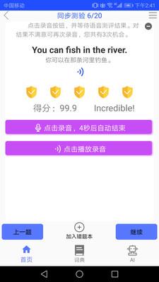 青少版新概念英语app