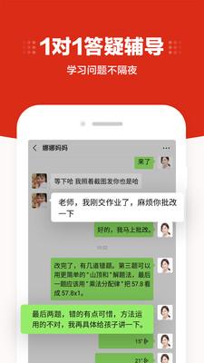 大米网校app4.14.0安卓版截图0