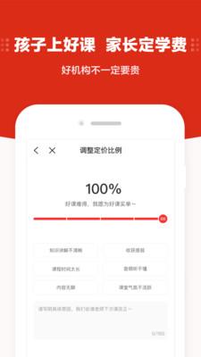 大米网校app