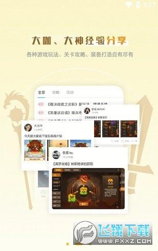 玩心部落appv1.2.3官方版截图0