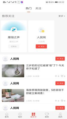 冀云白洋淀安卓版1.6.1官方版截图1