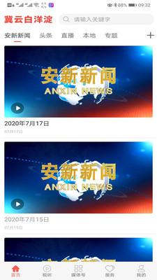 冀云白洋淀安卓版1.6.1官方版截图2