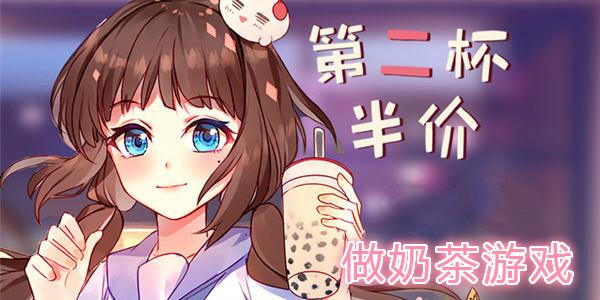 关于模拟经营奶茶店的游戏有哪些_有没有做奶茶的游戏_奶茶制作小游戏下载