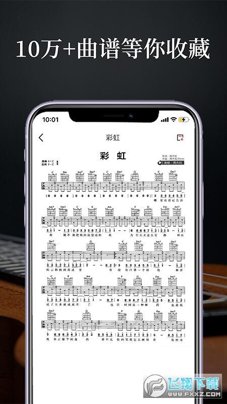 吉他谱广场v1.0.0 安卓版截图0