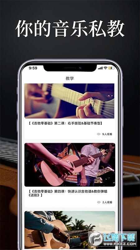 吉他谱广场v1.0.0 安卓版截图1