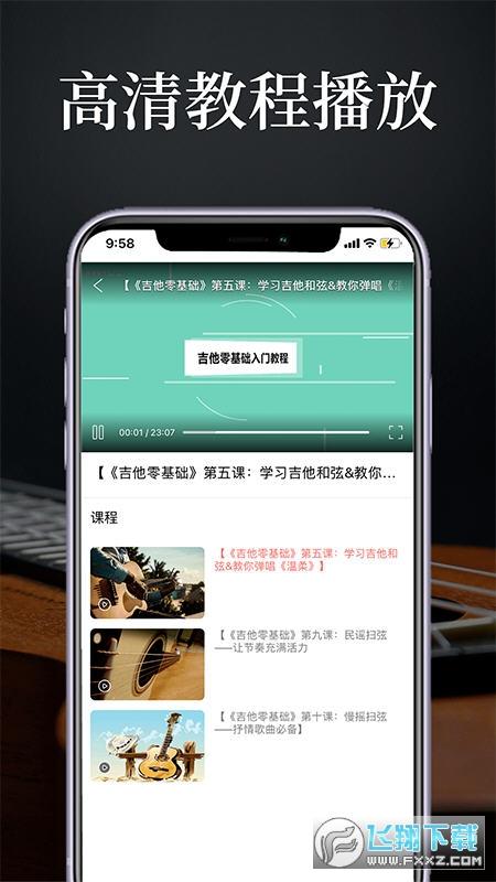 吉他谱广场v1.0.0 安卓版截图2