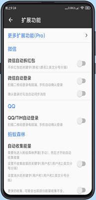 安卓一指禅永久激活会员2.9.80 最新版截图1