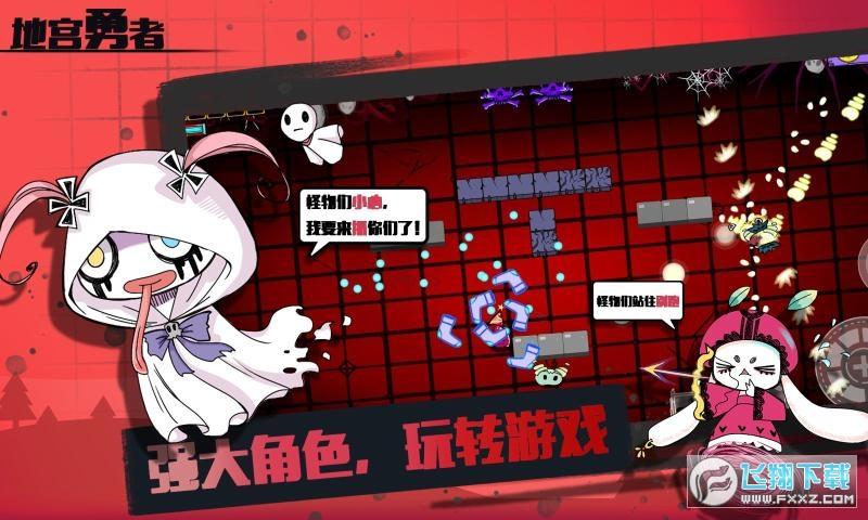 地宫勇者最新版1.2预约版截图0