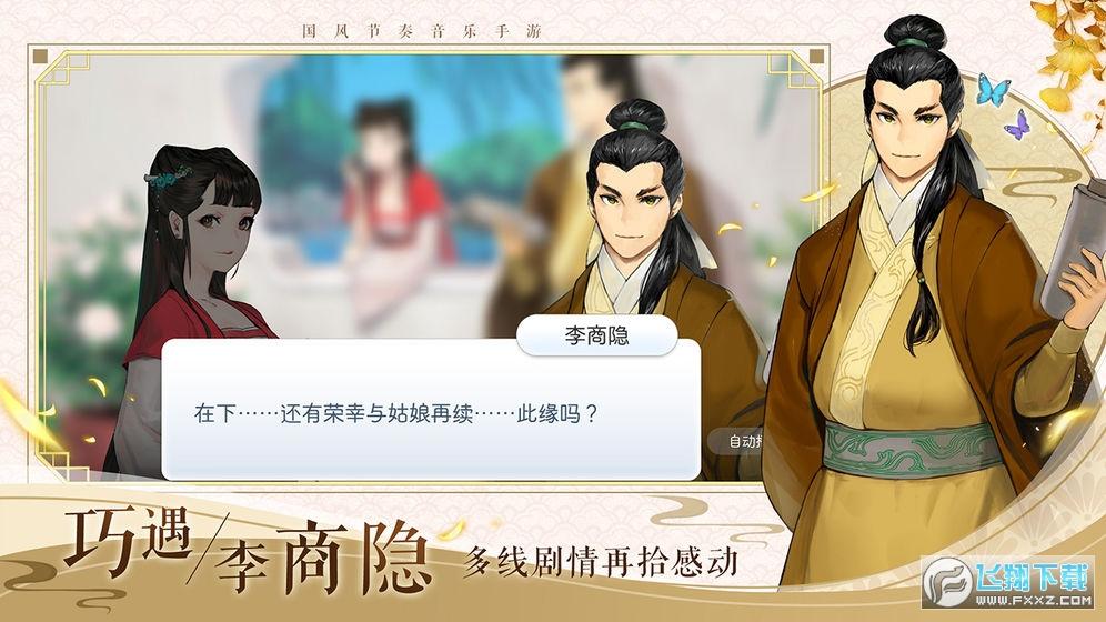 阳春艺曲手游正式版v3.6安卓版截图0