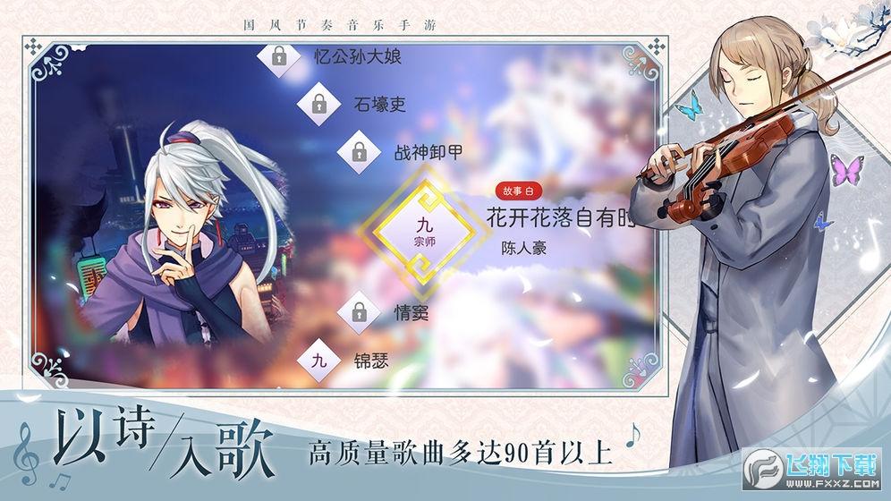 阳春艺曲手游正式版v3.6安卓版截图2