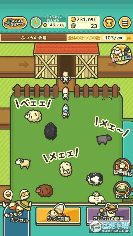 MofuMofu绵羊牧场安卓版v1.6.0最新版截图1