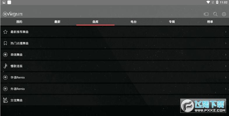 清风DJ车机版v2.4.4 最新版截图0