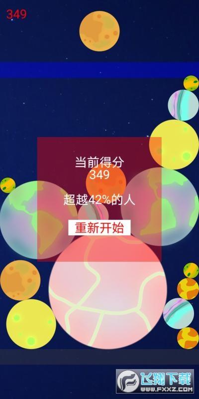 合成星球单机版1.0安卓版截图0