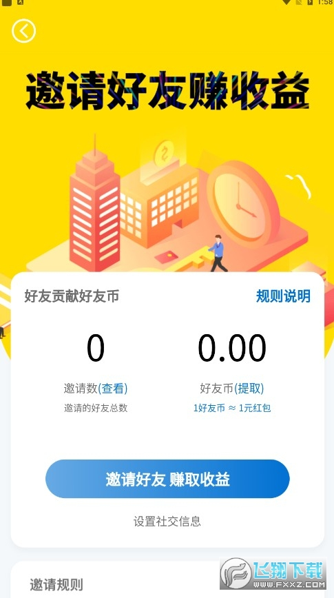 壁纸试客红包版赚钱appv23.1.0福利版截图2