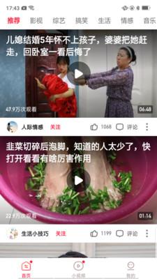 红云视频极速版赚钱版appv4.1.4.3红包版截图1