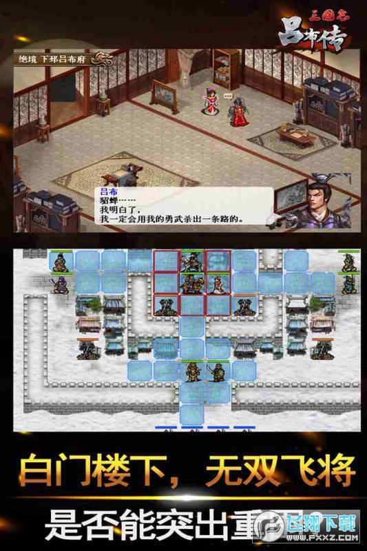 三国志吕布传天火游戏2.0.00最新版截图0