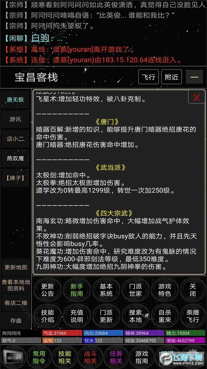 雪域江湖文字版2.1手机版截图2