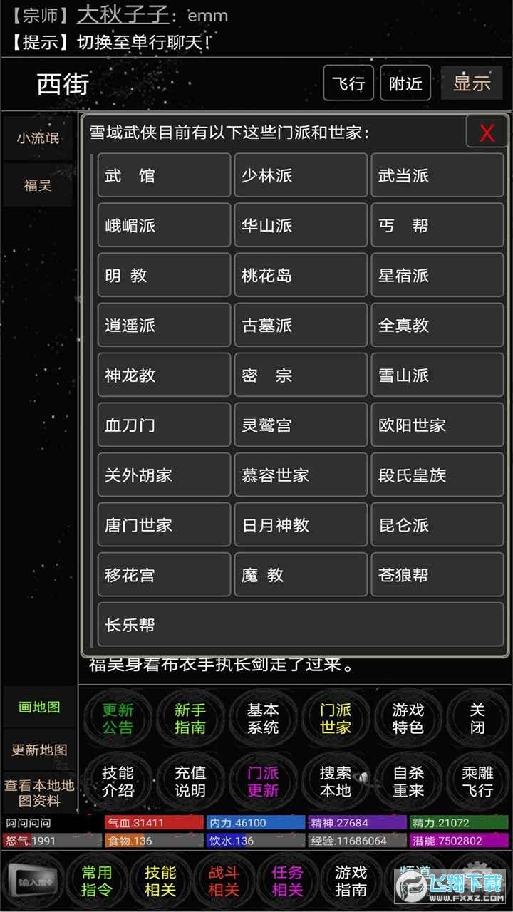 雪域江湖文字版2.1手机版截图3