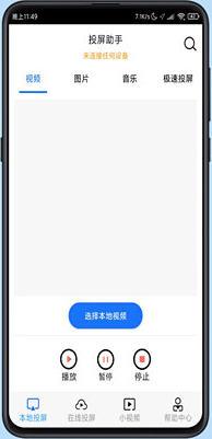 手机投屏app无限投屏9.5.7 安卓版截图0