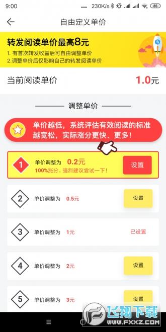 蝴蝶兰转发赚钱appv3.7.2最新版截图0