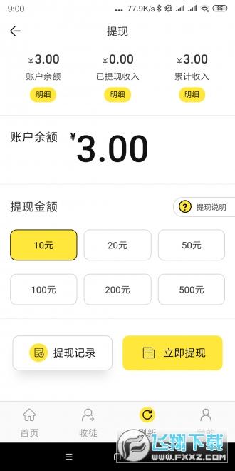 蝴蝶兰转发赚钱appv3.7.2最新版截图1
