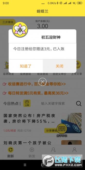 蝴蝶兰转发赚钱appv3.7.2最新版截图2