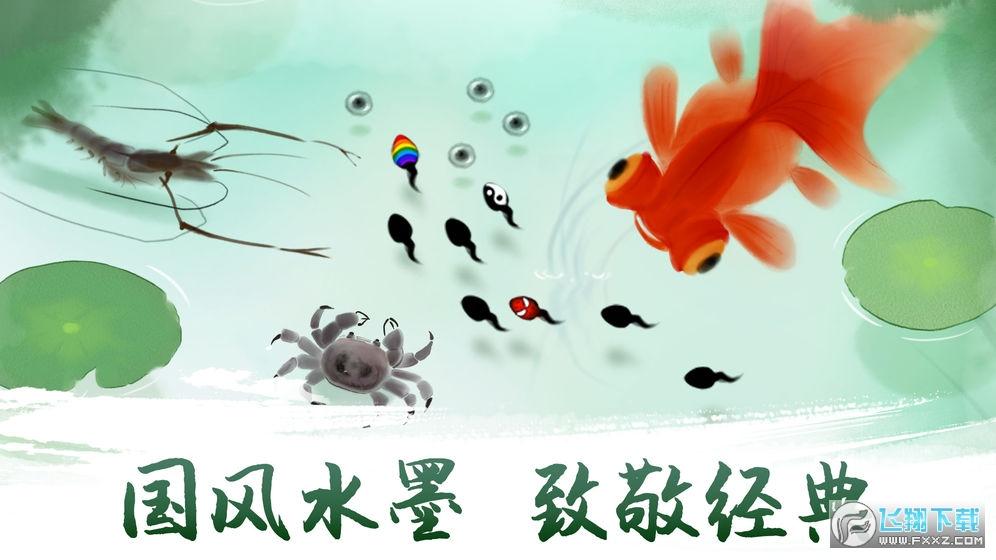 墨虾探蝌完整版v1.0.4最新版截图0