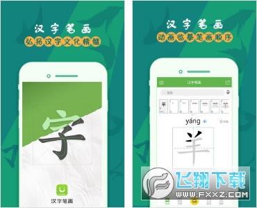 汉字笔画手机版v5.2.1 安卓版截图0