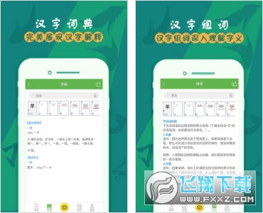 汉字笔画手机版v5.2.1 安卓版截图1