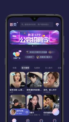 秋茶语音appv1.4.6安卓版截图1