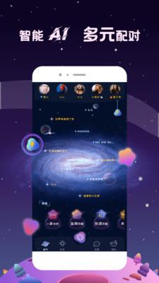 星��app官方版v1.0.0安卓版截�D1