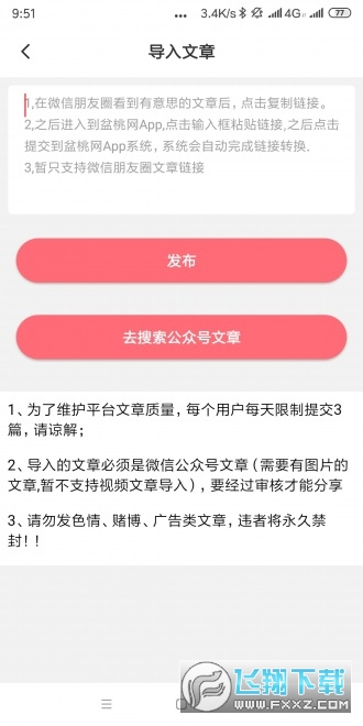 盆桃网零花钱转发平台v1.0.0安卓版截图1