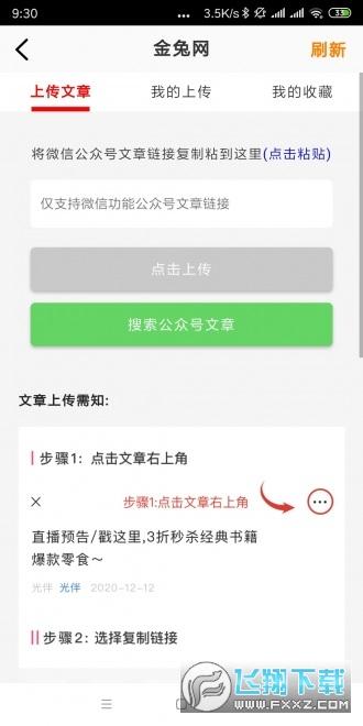 金兔网赚钱appv0.0.1最新版截图1