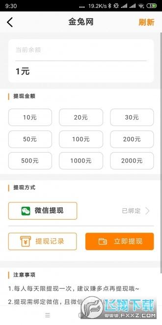 金兔网赚钱appv0.0.1最新版截图0
