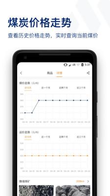 煤易宝app安卓版4.0.16官方版截图0