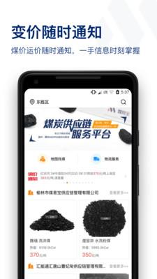 煤易宝app安卓版