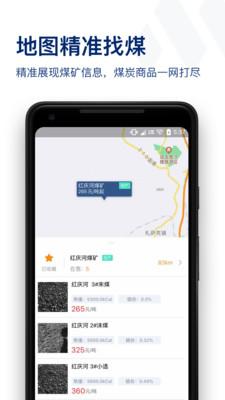 煤易宝app安卓版4.0.16官方版截图3