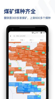煤易宝app安卓版4.0.16官方版截图2