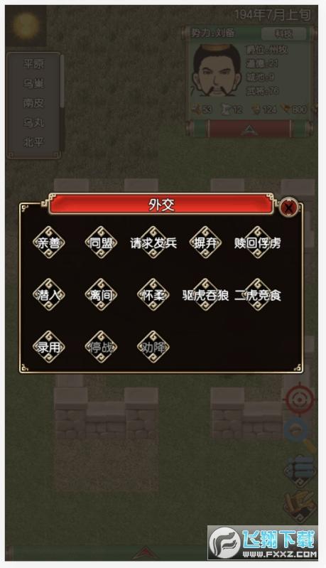 三国记2手机版1.4.2最新版截图0
