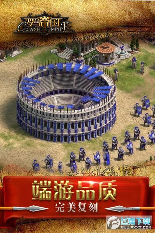 罗马帝国复刻版1.12.10中文版截图0