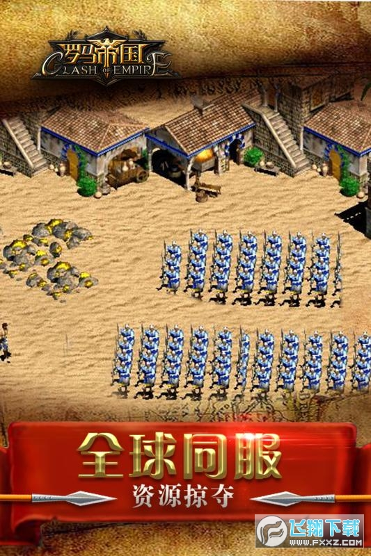 罗马帝国复刻版1.12.10中文版截图1