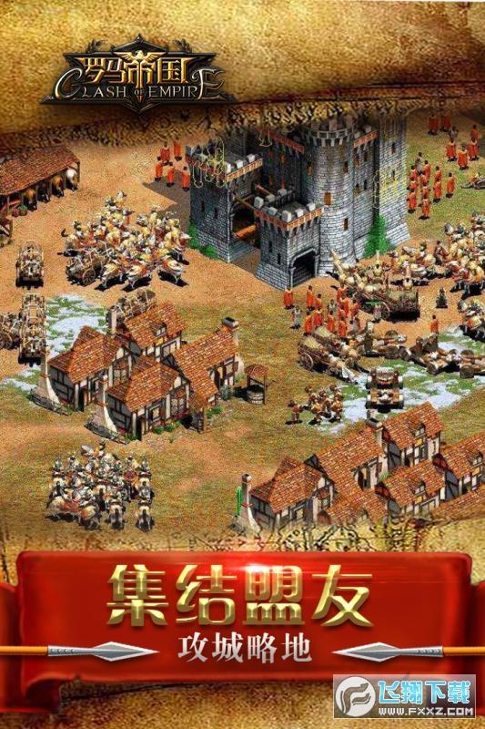 罗马帝国复刻版1.12.10中文版截图2