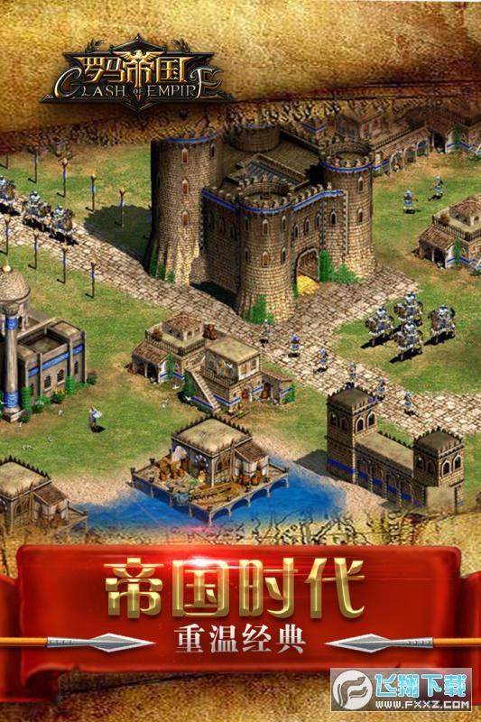 罗马帝国复刻版1.12.10中文版截图3