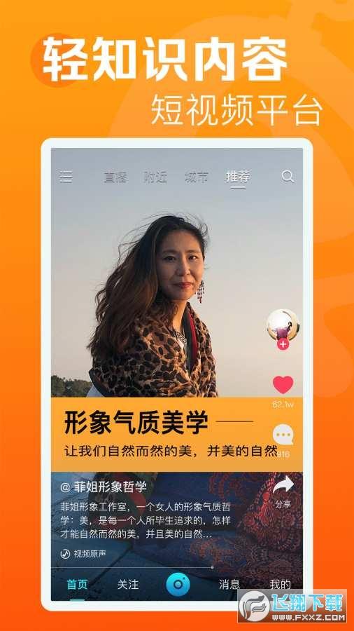 焦点短视频app1.0.3官方版截图0